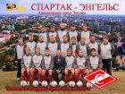 Спартак - Энгельс чемпион и обладатель кубка области
