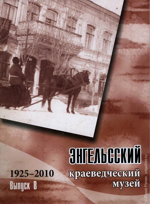 Краеведческий  сборник 1925-2010