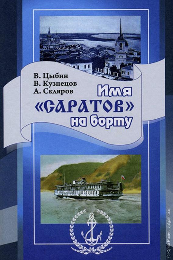 """Презентация книги «Имя """"Саратов"""" наборту»"""