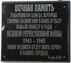 Памятник на заводе Энгельсские фильтра