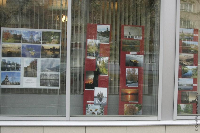 15-я городская фотовыставка