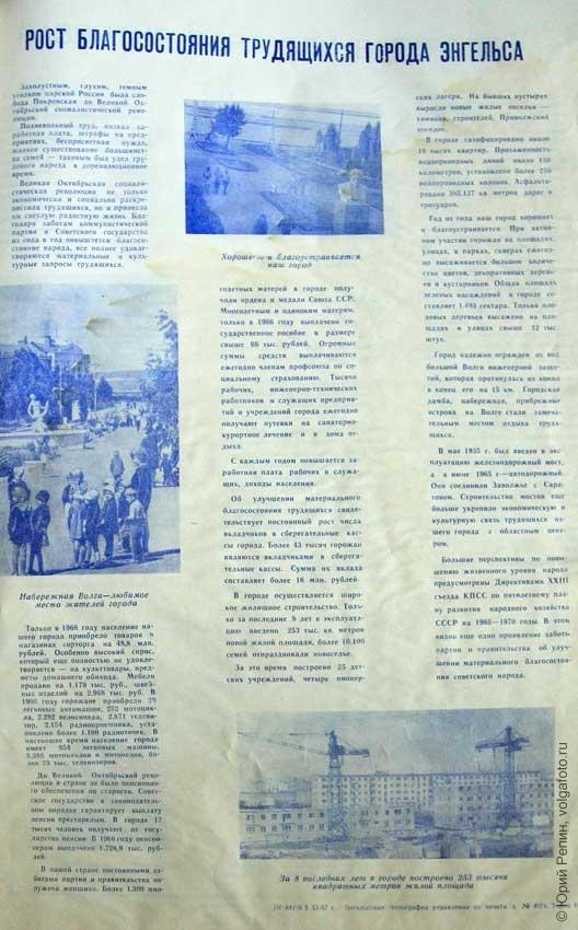 Город Энгельс за 50 лет советской власти