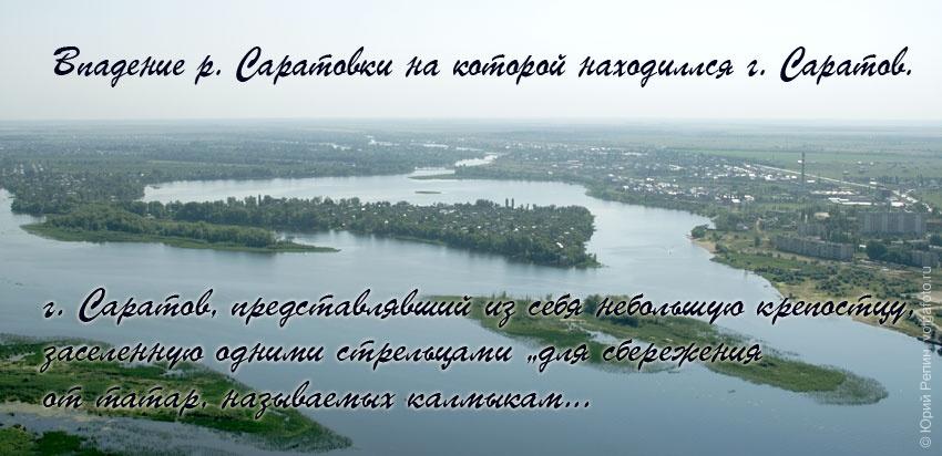 Плавание по Волге между Н. Новгородом и Астраханью в 1636 г.