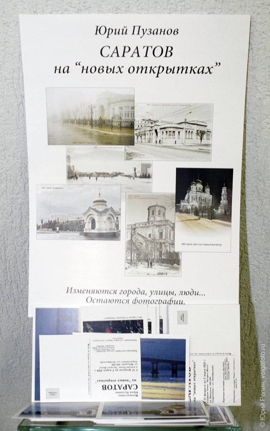 """Саратов на """"новых открытках"""""""