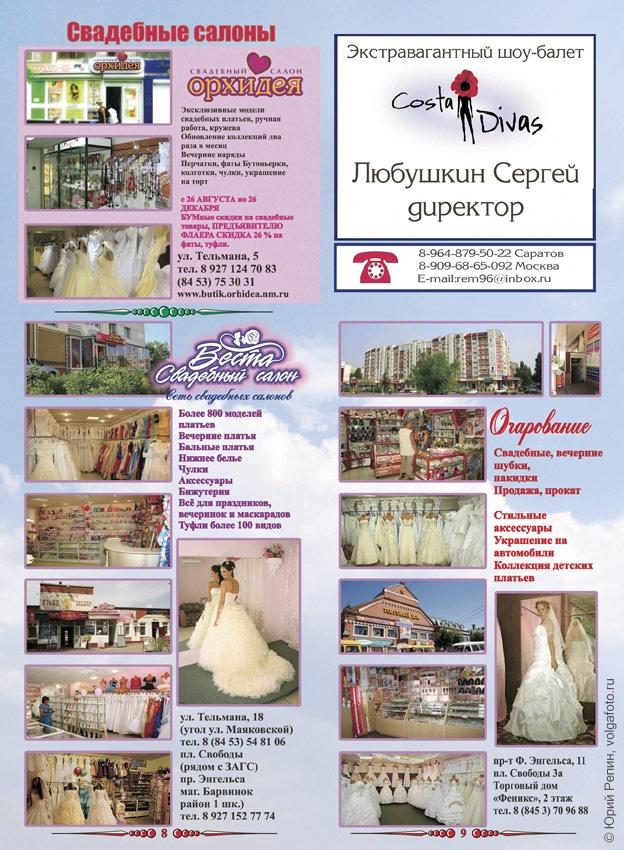 Информационный справочник «Покровский свадебный бум» 3