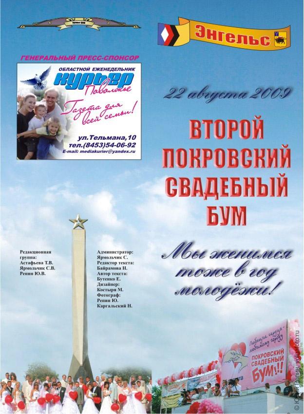 Информационный справочник «Покровский свадебный бум»