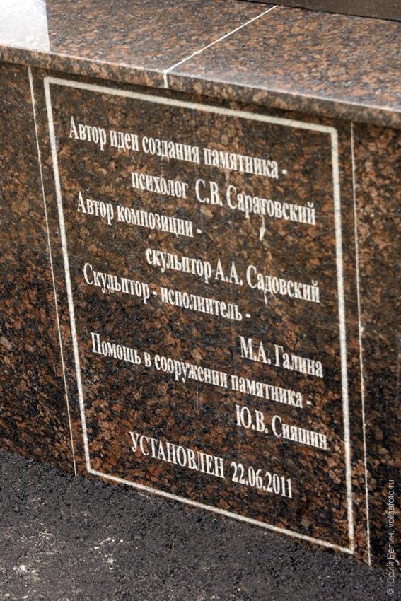 """Открытие памятника """"Оставшимся без погребения..."""""""