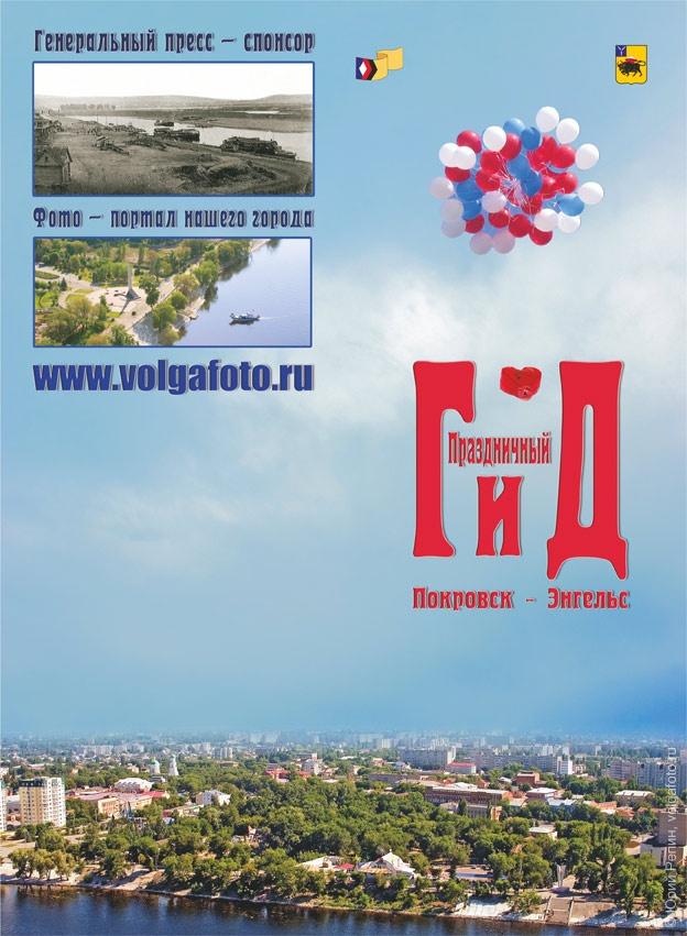 Праздничный ГИД Покровск - Энгельс