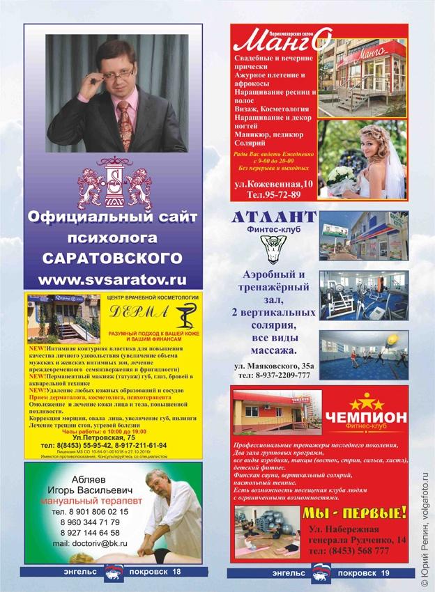 """Городской ГИД """"Покровск - Энгельс"""" №2"""