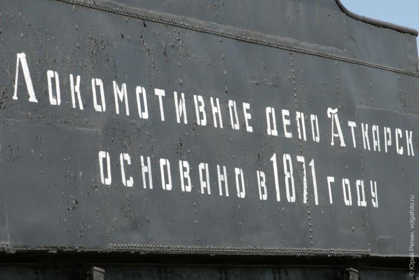 Аткарск город Саратовской Губернии