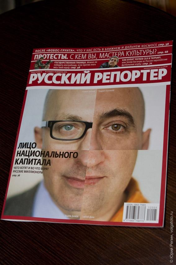Глазами Русского Репортера