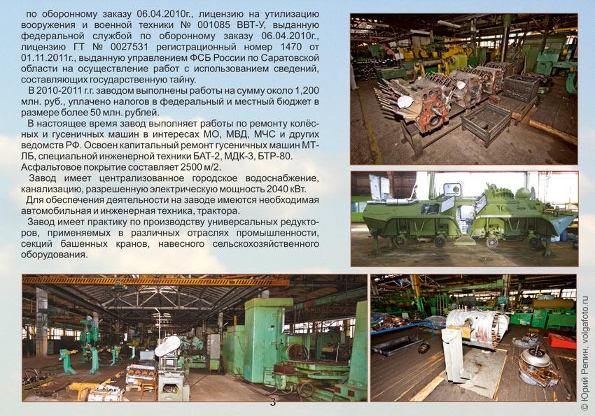 ЗАО Автомобильный ремонтный завод