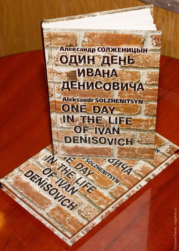 «Один день Ивана Денисовича» в Саратове