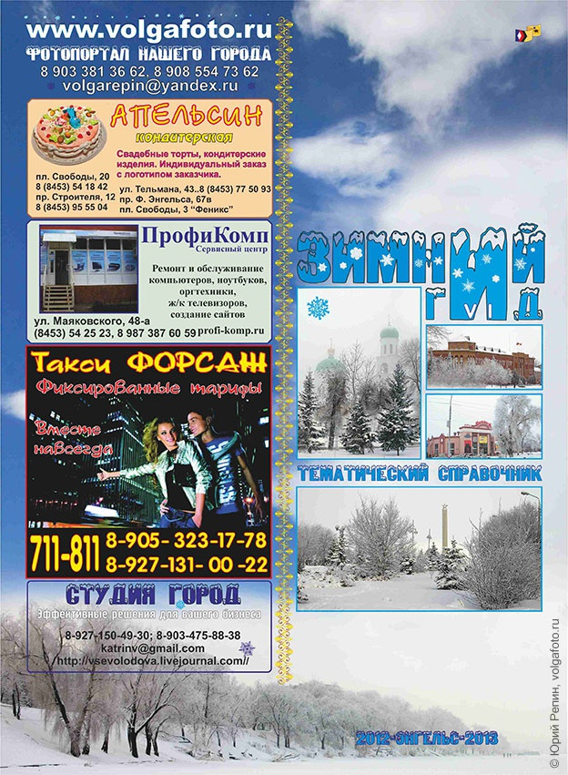 Зимний ГИД