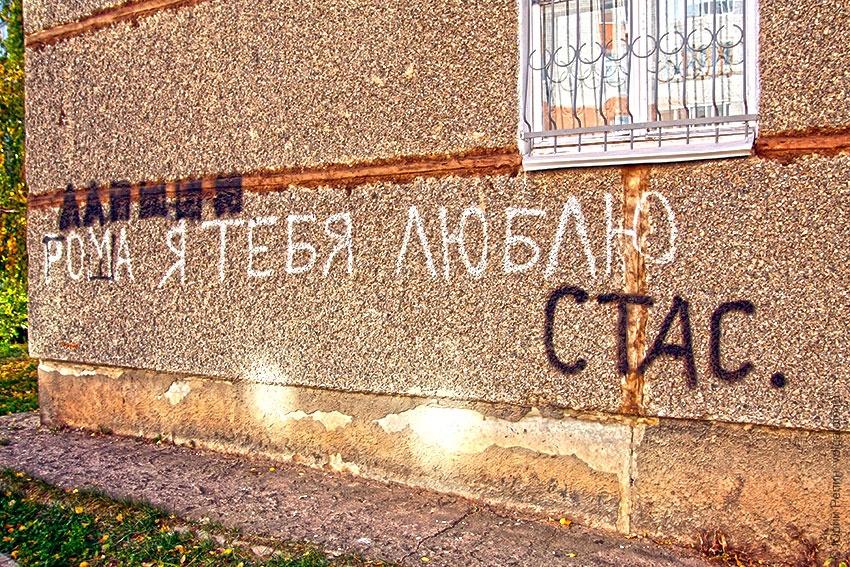 Любовные послания