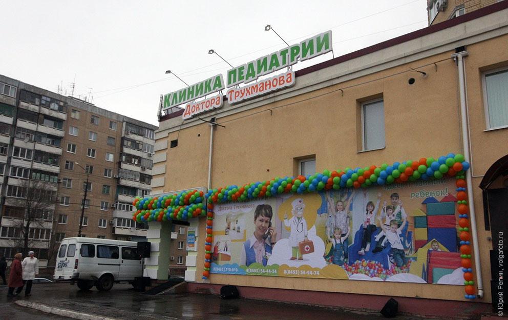 Открытие клиники педиатрии Доктора Трухманова