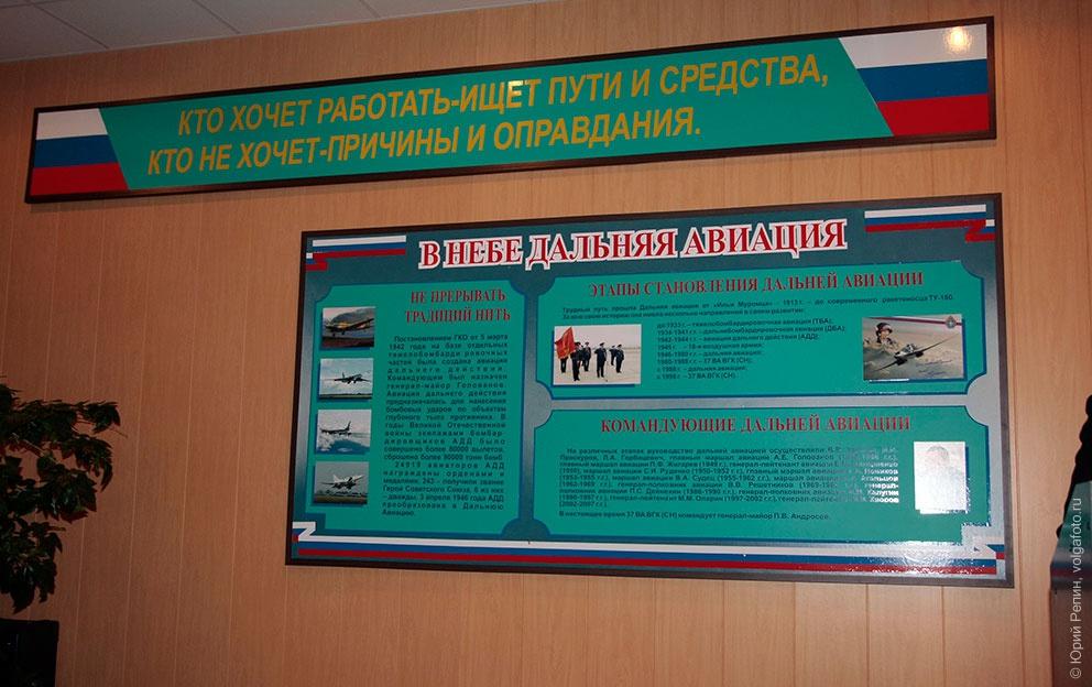 Музей Тыла Дальней авиации