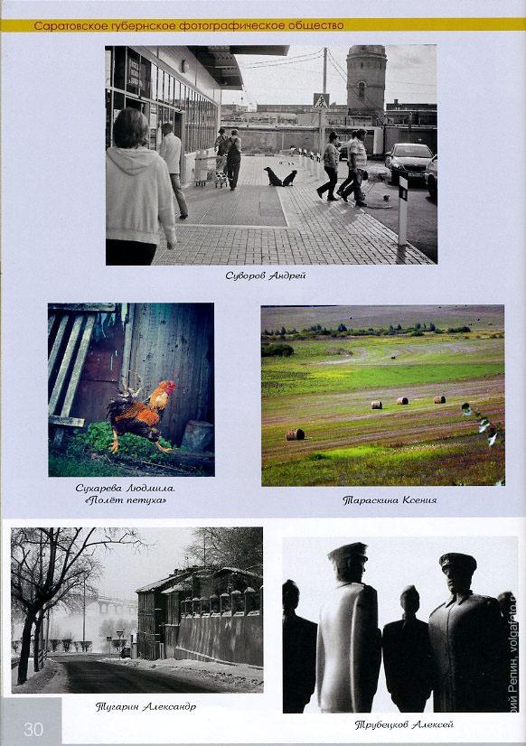 Каталог юбелейной фотовыставки