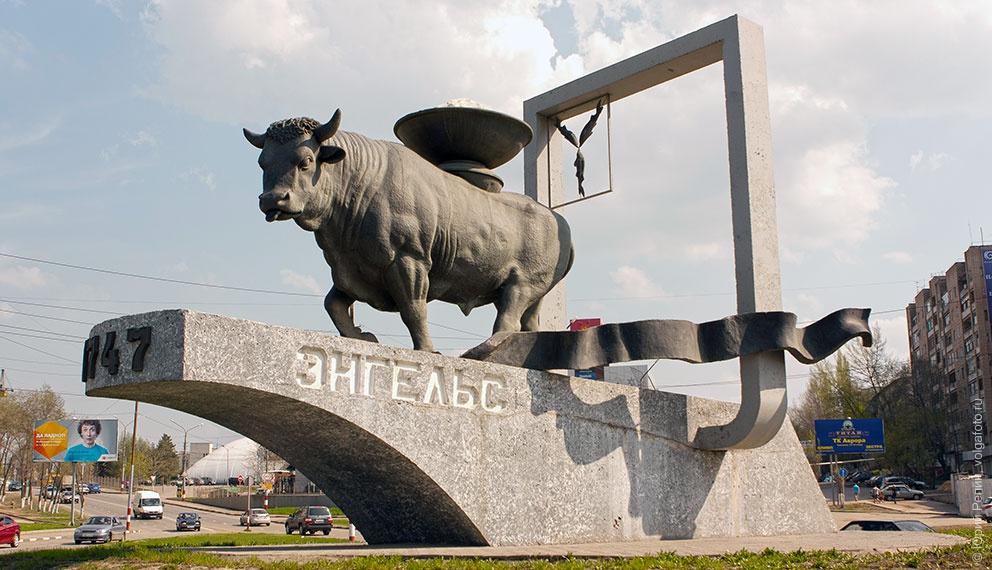 Символ города – бык-солевоз